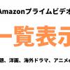 Amazonプライムビデオ「見放題、洋画、海外ドラマ、アニメなど」を一覧表示する方法