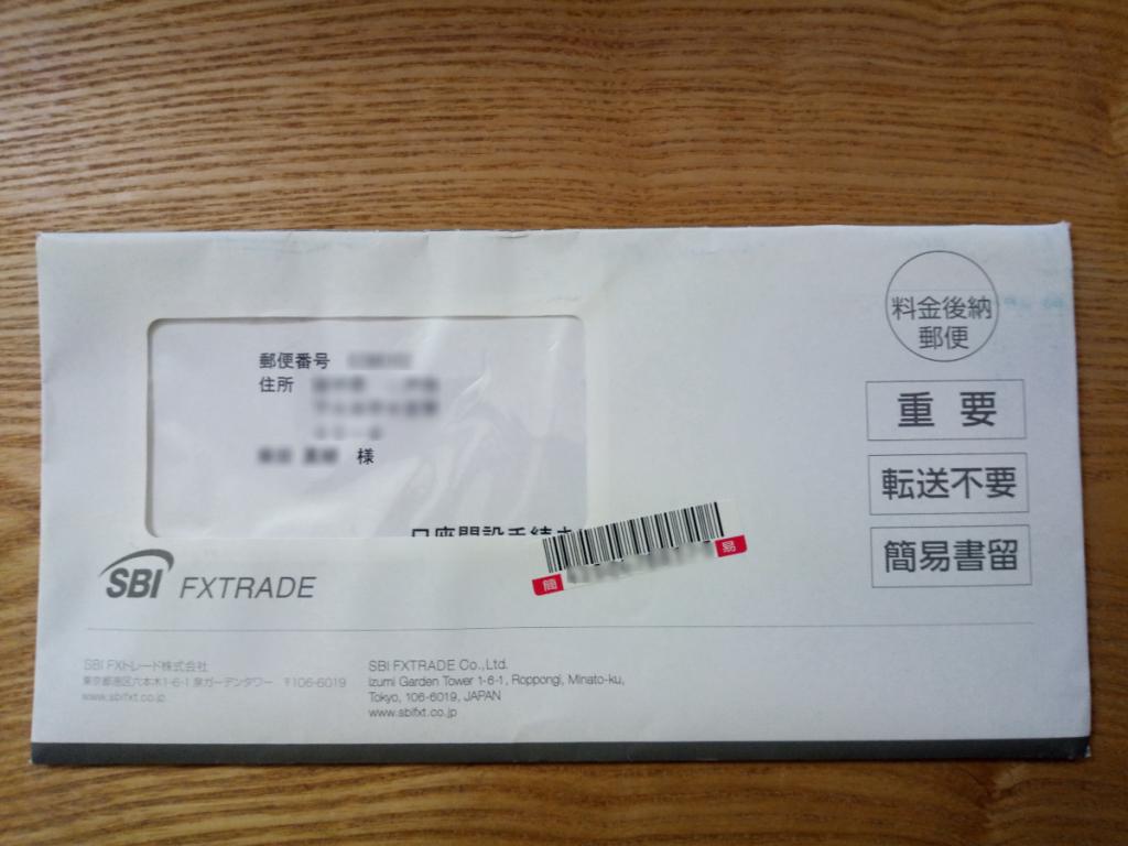 SBI FXトレードから届いた「口座開設手続き完了通知」の封筒