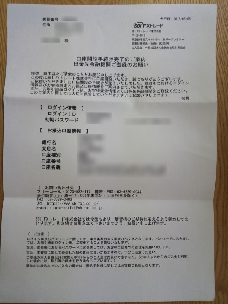 ログインIDとパスワードが記載された紙