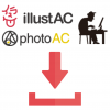 写真・イラスト・シルエットACから画像をダウンロードする方法